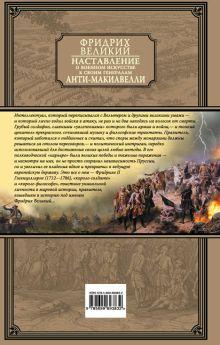 Обложка сзади Наставление о военном искусстве к своим генералам. Анти-Макиавелли Фридрих Великий