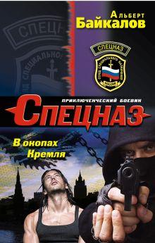 Байкалов А. - В окопах Кремля обложка книги