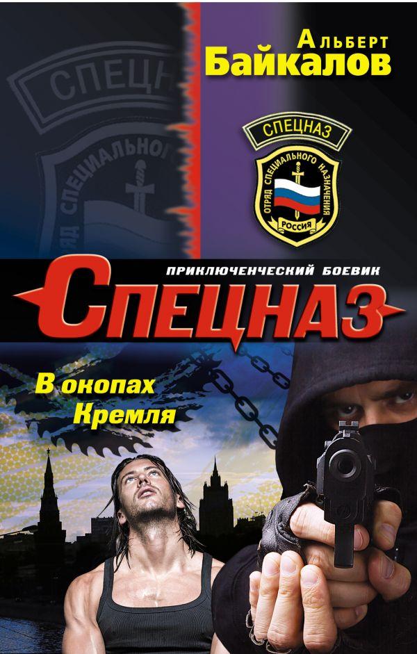 В окопах Кремля Байкалов А.