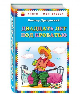 Двадцать лет под кроватью_ (ил. А. Разуваева) Драгунский В.Ю.