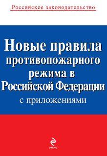 Обложка Новые правила противопожарного режима в Российской Федерации (с приложениями): текст с изм. и доп. на 2014 год