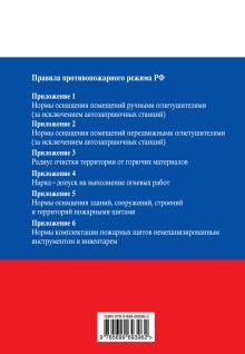 Обложка сзади Новые правила противопожарного режима в Российской Федерации (с приложениями): текст с изм. и доп. на 2014 год
