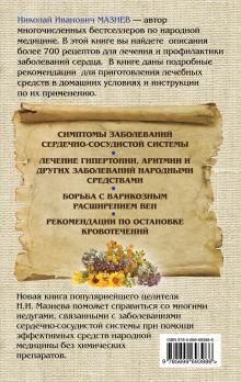 Обложка сзади Здоровье сердца, сосудов, крови Мазнев Н.И.