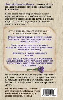 Обложка сзади Здоровье женщины. Полезные рекомендации от целителя Николая Мазнева Мазнев Н.И.