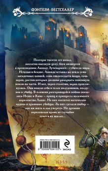 Обложка сзади Провидение зла Сергей Малицкий