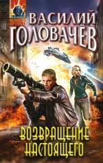 Головачев В.В. - Возвращение настоящего обложка книги
