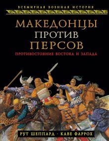 Шеппард Р., Фаррох К. - Македонцы против персов. Противостояние Востока и Запада обложка книги