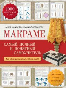 Зайцева А.А., Моисеева Е.А. - Макраме: самый полный и понятный самоучитель обложка книги