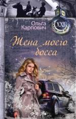 Обложка Жена моего босса Ольга Карпович