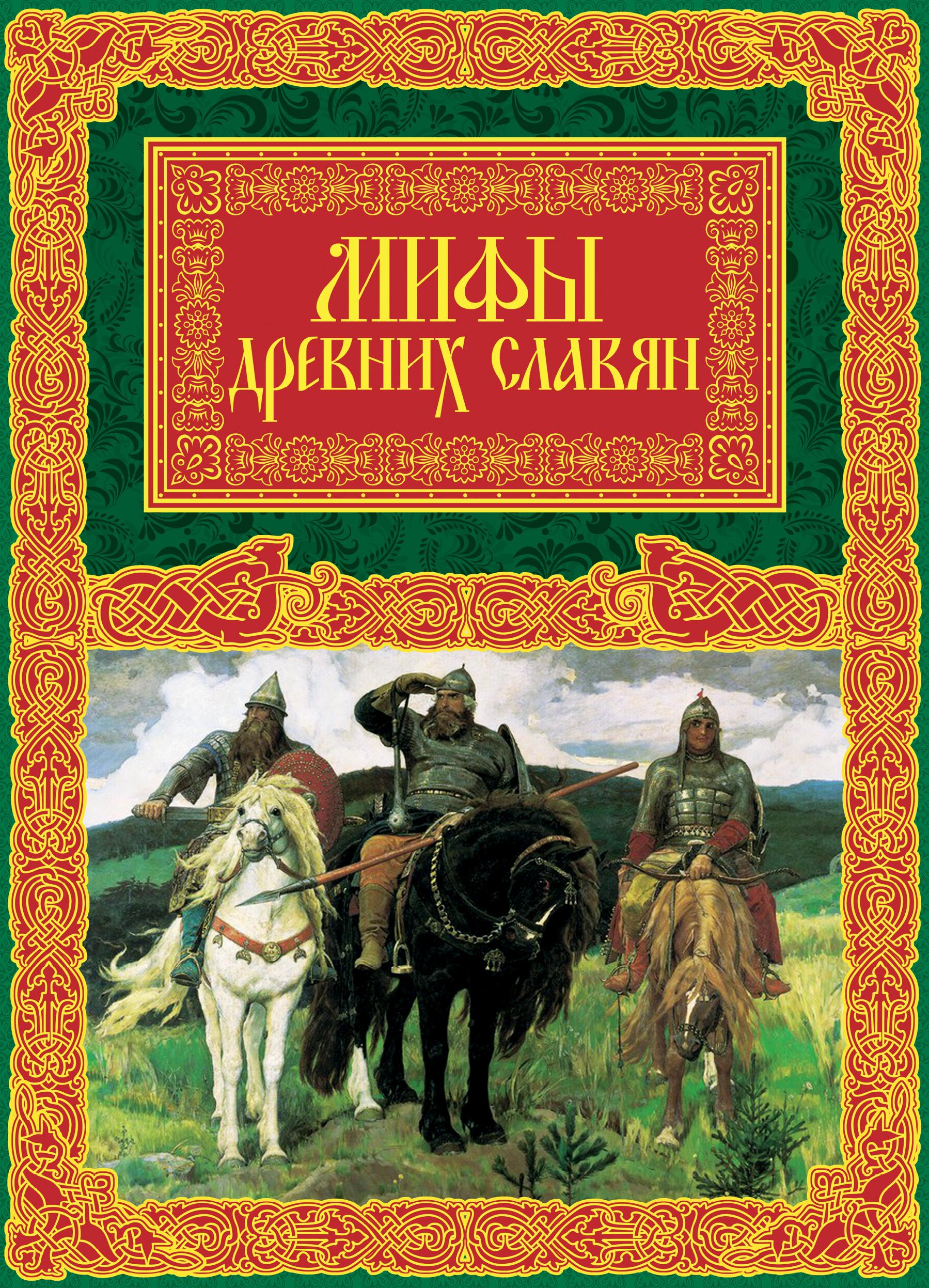 Мифы древних славян