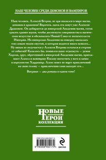 Обложка сзади Адепт: Обучение. Каникулы Олег Бубела