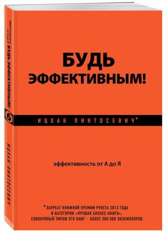 Будь эффективным! Эффективность от А до Я Пинтосевич И.