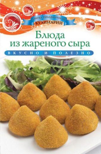 Блюда из жареного сыра Любомирова К.