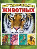 Мир удивительных животных