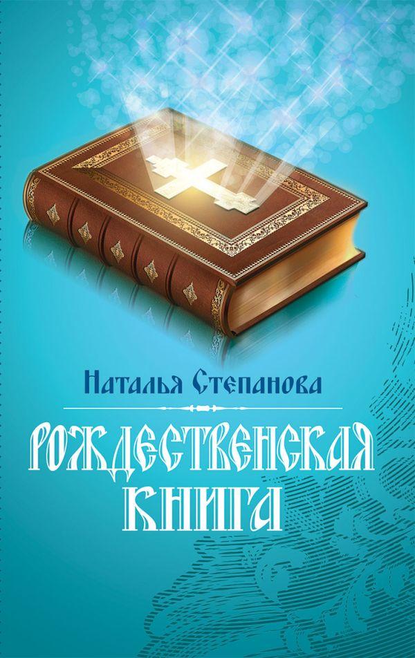 Рождественская книга Степанова Н.И.