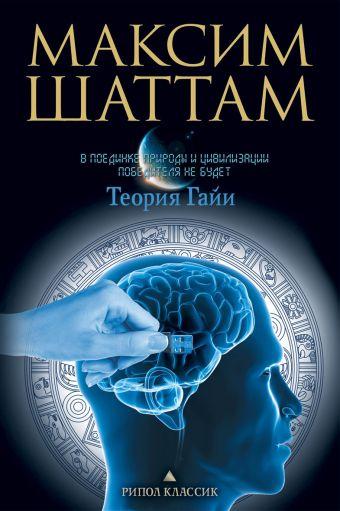 Теория Гайи Шаттам М.