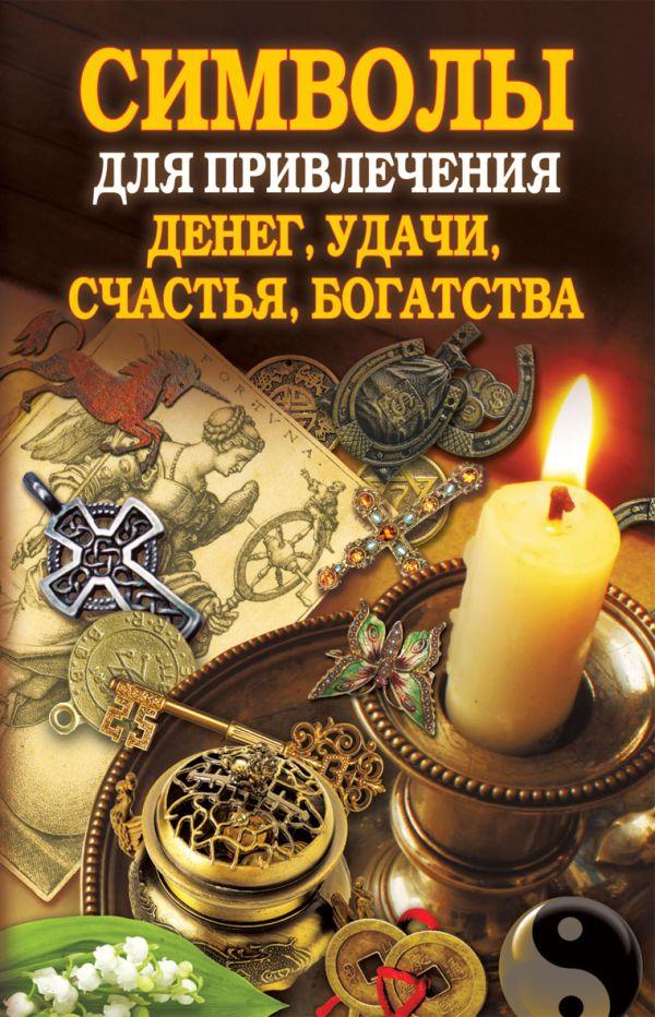 Символы для привлечения денег, удачи, счастья, богатства Романова О.Н.