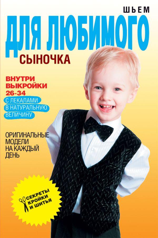Шьем для любимого сыночка. Оригинальные модели на каждый день Ермакова С.О.