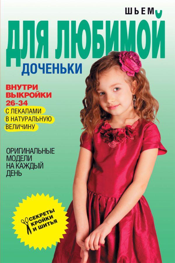 Шьем для любимой доченьки. Оригинальные модели на каждый день Ермакова С.О.