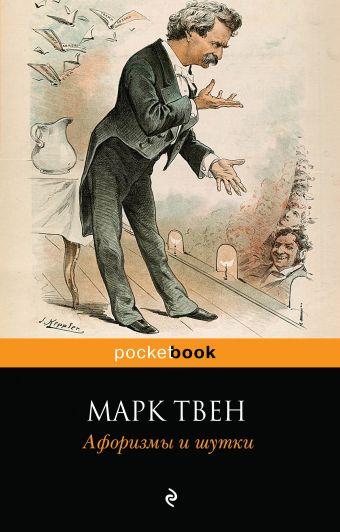 Афоризмы и шутки Твен М.