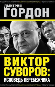 Гордон Д. - Виктор Суворов: исповедь перебежчика обложка книги