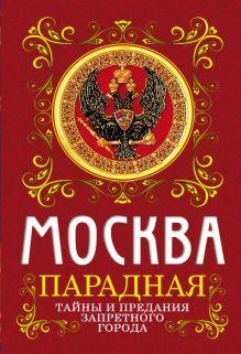 Сергиевская И.Г. - Москва парадная. Тайны и предания Запретного города обложка книги
