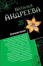 Андреева Н.В. - Райский уголок для смерти. Огненная лилия обложка книги
