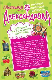 Александрова Н.Н. - Поцелуй на пожарной лестнице. Укрощение свекрови обложка книги