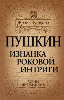 Дружников Ю.И. - Пушкин. Изнанка роковой интриги обложка книги