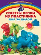 Карленок И.В. - Секреты лепки из пластилина. Шаг за шагом' обложка книги
