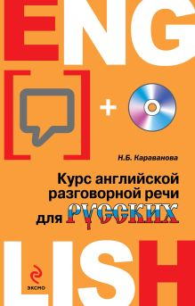 Караванова Н.Б. - Курс английской разговорной речи для русских (+CD) обложка книги