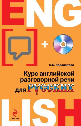 Курс английской разговорной речи для русских (+CD) Караванова Н.Б.