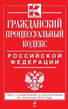 - Гражданский процессуальный кодекс Российской Федерации : текст с изм. и доп. на 15 января 2014 г. обложка книги