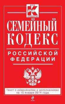 - Семейный кодекс Российской Федерации : текст с изм. и доп. на 15 января 2014 г. обложка книги