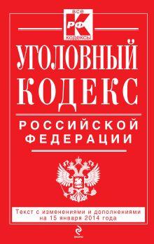 - Уголовный кодекс Российской Федерации : текст с изм. и доп. на 15 января 2014 г. обложка книги
