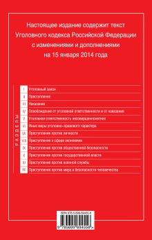 Обложка сзади Уголовный кодекс Российской Федерации : текст с изм. и доп. на 15 января 2014 г.