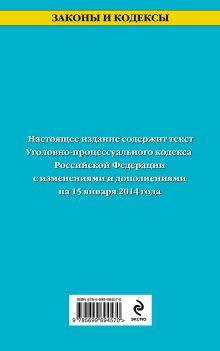 Обложка сзади Уголовно-процессуальный кодекс Российской Федерации : текст с изм. и доп. на 15 января 2014 г.