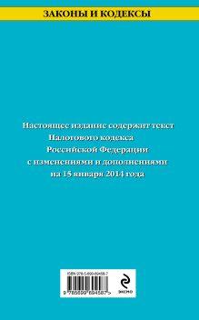 Обложка сзади Налоговый кодекс Российской Федерации. Части первая и вторая : текст с изм. и доп. на 15 января 2014 г.