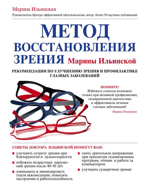 Эксмо Зрение. Современная энциклопедия