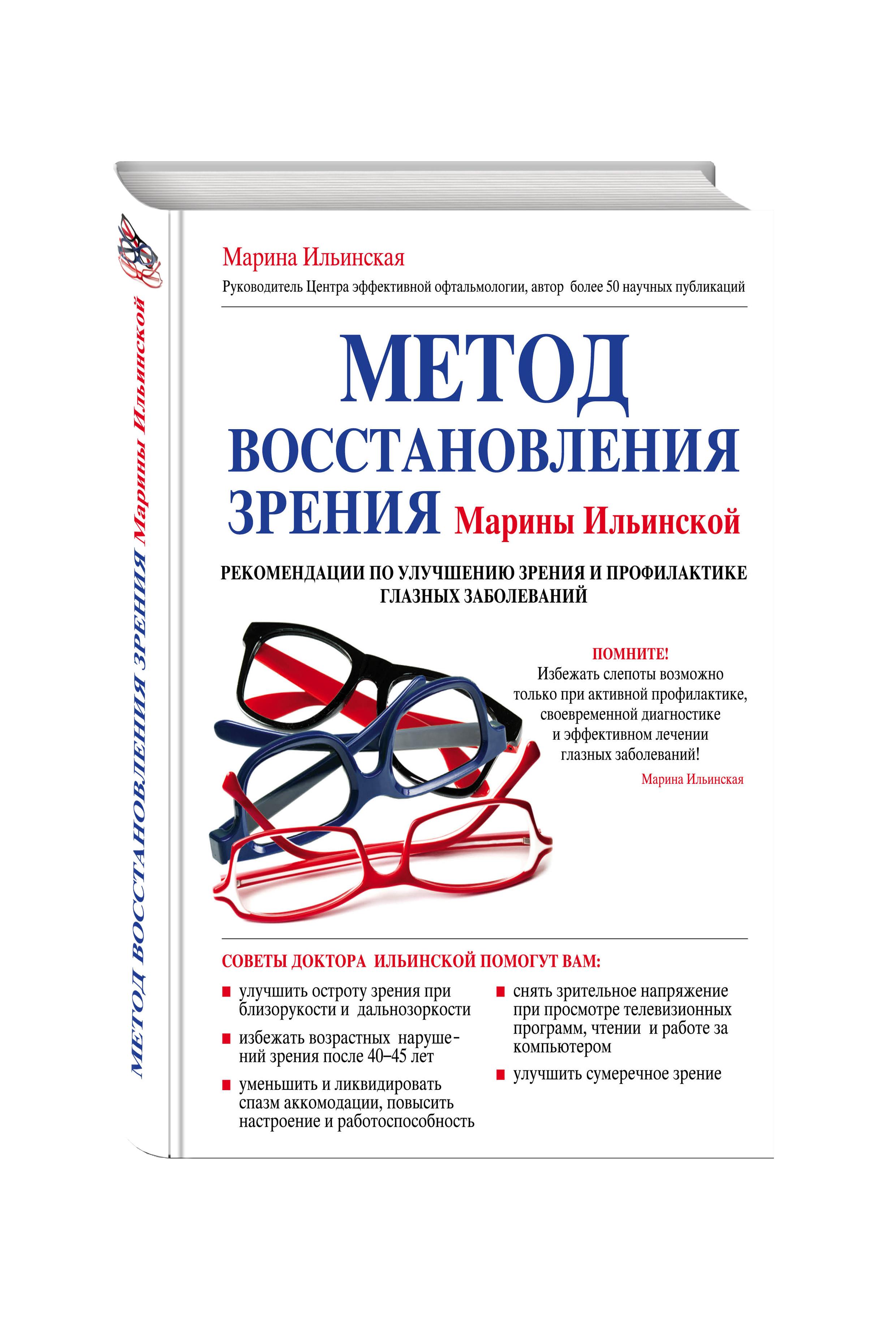 Метод восстановления зрения Марины Ильинской.Рекомендации по улучшению зрения и профилактике глазных заболеваний
