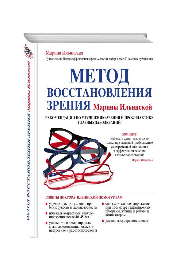 Метод восстановления зрения Марины Ильинской. Рекомендации по улучшению зрения и профилактике глазных заболеваний Ильинская М.В.