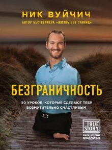 Обложка Безграничность. 50 уроков, которые сделают тебя возмутительно счастливым Ник Вуйчич