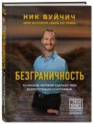 Вуйчич Н. - Безграничность. 50 уроков, которые сделают тебя возмутительно счастливым' обложка книги