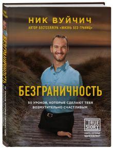 Вуйчич Н. - Безграничность. 50 уроков, которые сделают тебя возмутительно счастливым обложка книги