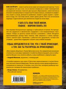 Обложка сзади Безграничность. 50 уроков, которые сделают тебя возмутительно счастливым Ник Вуйчич