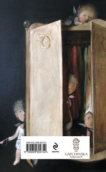 Обложка сзади Angels 1. Новое оформление 1. Евгения Гапчинская