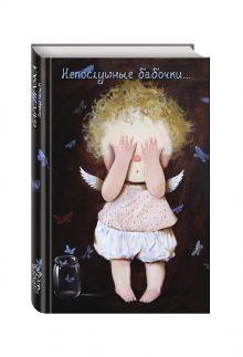 Гапчинская Е. - Angels 2. Непослушные бабочки...Блокнот Евгения Гапчинская обложка книги