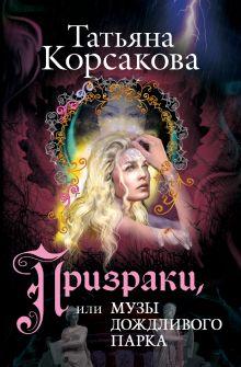 Обложка Призраки, или Музы дождливого парка Татьяна Корсакова