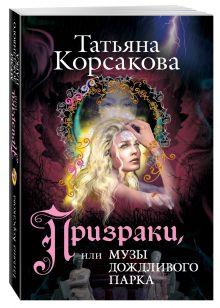 Корсакова Т. - Призраки, или Музы дождливого парка обложка книги