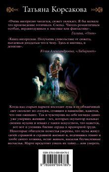Обложка сзади Призраки, или Музы дождливого парка Татьяна Корсакова